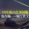 日本一最速書評<10年後の仕事図鑑>落合陽一×堀江貴文