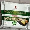 業務スーパー業務用モッツァレラスライスチーズ