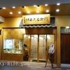 台湾旅 台北で京都の老舗「伊藤久右衛門」の抹茶パフェにほっこり