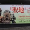 【西国三十三所】興福寺金堂鎮壇具のうち 金銅大盤・銀大盤 東京国立博物館