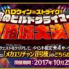 【開催中】期間限定イベント「ハロウィン・ストライク! 魔のビルドクライマー/姫路城大決戦」開催!