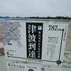 悪夢の311 東日本大震災