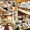 【オススメ5店】倉敷(倉敷市郊外・児島・水島など)(岡山)にある和食が人気のお店