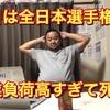 ついに全日本選手権だ!!2019/09/18Peing質問箱に答えてみたよ