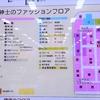 静岡県 イオン浜松西店