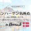 北欧旅行1日目~デンマーク、コペンハーゲン観光~
