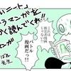 おすすめ漫画「しんさいニート」と「あの時の私」