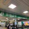 路線バス乗車記第54回 淵野辺駅北口→鶴川駅→平尾入口→生田折返場→登戸