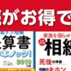 【懸賞】ダイヤモンド・ザイ(ZAi)(2016年4月号)