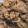 吉野家の「肉だく牛丼」の巻