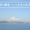 本格的な夏を迎える前の梅雨の鎌倉へ(1日目の後半)