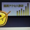 【ブログ運営3週間目】はてなブログアクセス解析(第3回)