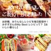 【お知らせ】おいしい暮らし掲載!「みすずのMy Best レシピ」