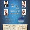 コンサート「星と地球」
