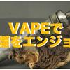 VAPEは禁煙におすすめ!電子タバコでツライ禁煙生活がエンジョイできる!
