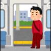 電車の角の席はセイフティーゾーンとは限らない!