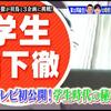 橋下徹氏テレビ復帰