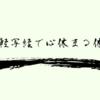 最近手書きで文字書いてる?お手軽「写経」で忙しい日々にゆとりを持とう!