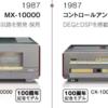 ピュアオーディオ 原体験 YAMAHA CX-10000 / MX-10000