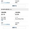 2016年SFC修行ー関空ベース低コスト編ー【PP単価10円未満】
