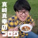 真崎真幸のブログ