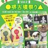 大阪■10/14■堺古墳祭り