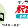 ソースネクストで乗換案内の駅すぱあとが69%OFFの1,980円。1年サポートライセンス付き