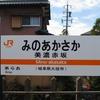 JR美濃赤坂駅 東海道本線のもうひとつの終着駅