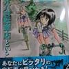 宮尾岳「アオバ自転車店と行こうよ!」第2巻