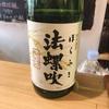 北海道 法螺吹 純米酒