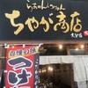 大分市 ガレリア竹町 ちゃが商店 つけ麺
