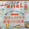 女子も夏は餃子に大注目!?HanakoとLet's Enjoy Tokyoで餃子特集