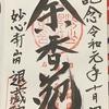 御朱印集め 退蔵院:京都