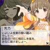 アイプロに依田芳乃、高垣楓が参戦!