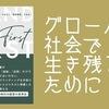 【書評】グローバル社会で生き残るために『ブランディング・ファースト』