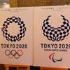 東京五輪、ついに延期決定。中止じゃないのが口惜しい
