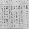 事実を述べただけで批判になるのが批判すべき事柄だ。「事実:蓮舫氏は選挙公報で「1985年 台湾から帰化」と虚偽記載した」「事実:蓮舫氏は二重国籍ではないと何度も発言したが1993年に朝日新聞、週刊現代で二重国籍を認めている」「事実:蓮舫氏の本件の発言は5回以上も間違ってる」