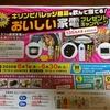 【20/06/30】イオン×キリンおいしい家電プレゼントキャンペーン【レシ/はがき*WEB】