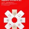 Apple、初売りセールを開始!対象製品購入で最大24,000円のギフトカード