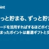 SuMi TRUST CLUB リワード ワールドカードのポイントの貯め方、使い方、有効期限、年間ボーナスポイントなど