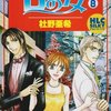 杜野亜希「Dの女」8巻 感想 主人公「春日紅」がとにかくかっこよい