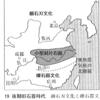 中国文明:先史② 旧石器時代 後編(後期旧石器時代)
