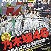 2017年4月 寺田蘭世 雑誌掲載ほかメディアまとめ【23】