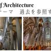 西洋建築史レポート テーマ「過去を参照すること」