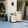 【吉家】ランパスvol.6 神戸らしい風景の中にこんなクオリティの高いうどん屋があったとは・・・【飲食店<三宮>】