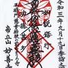帝立山妙善寺(千葉県東金市御門)の御朱印!平将門伝説の旅