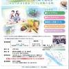今から始める生活設計セミナー ~お金の貯まる家計づくりと保険の活用~ 開催のお知らせ