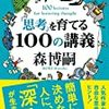 『「思考」を育てる100の講義』森 博嗣