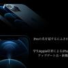 【まさに「Pro」】何が変わった?学生Apple信者によるiPhone12シリーズ新機能・アップデート点まとめ(12 Pro&12 Pro Max編)