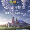 3日(水)から富士川楽座で『ゆるキャン△』×静岡県 パネル展グッズ販売始まります